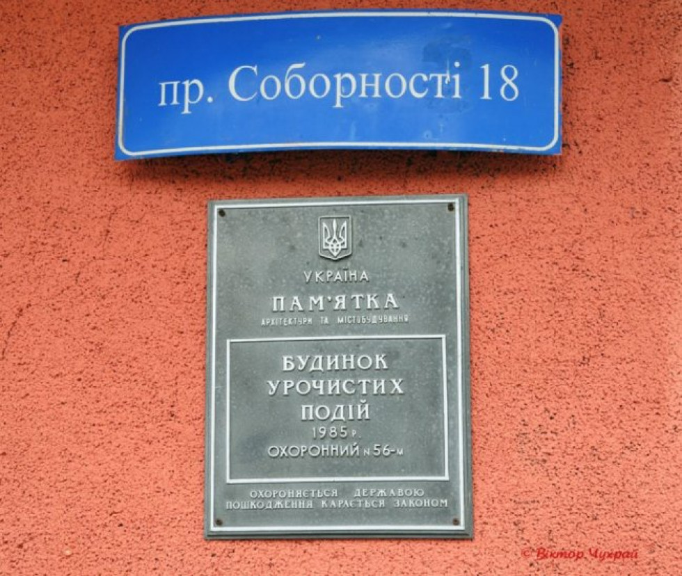 Табличчка з вказаною адресою будинку