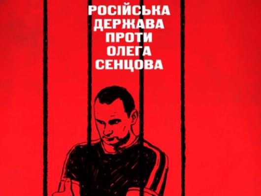 Російська держава проти Олега Сенцова