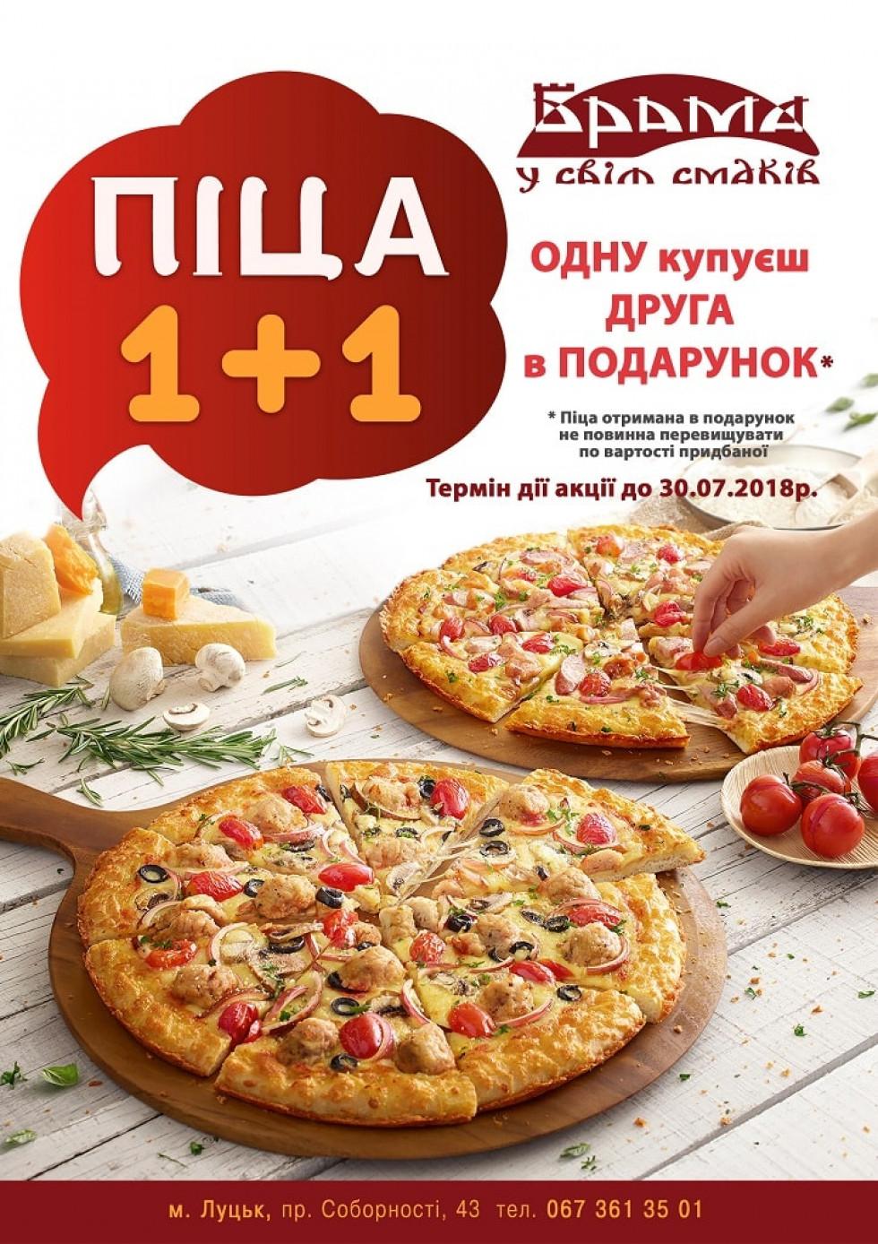 Піца у подарунок