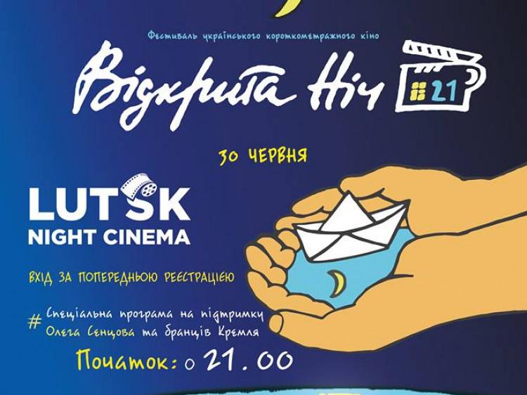 У Луцьку – кінофестиваль «Відкрита ніч»