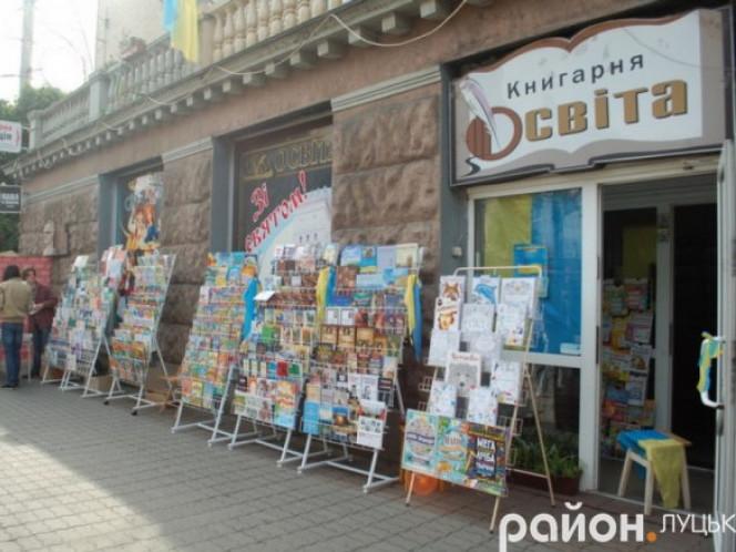 Книгарню «Освіта» в центрі Луцька хочуть закрити