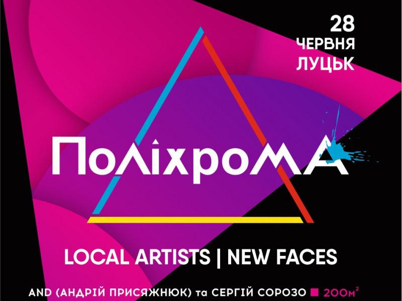 Програма урбан-фесту «ПоліхромА»