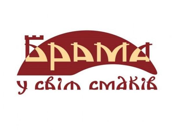 Ресторацыя «Брама»