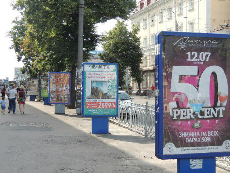 Реклама біля дороги