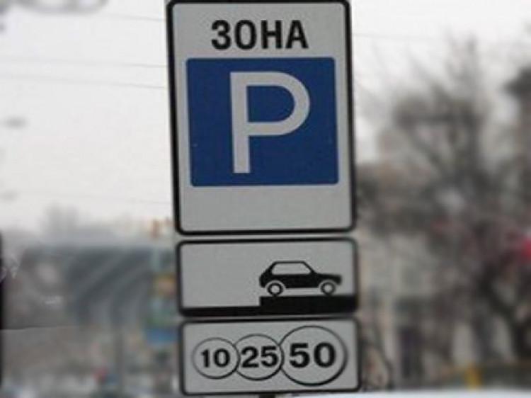 Майданчики для платного паркування