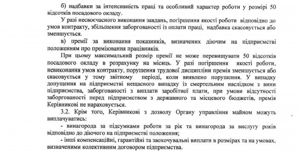 Пункти 3.1 і 3.2 контракту