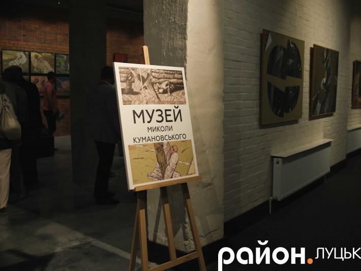 Відкриття художньо-меморіального музею Миколи Кумановського
