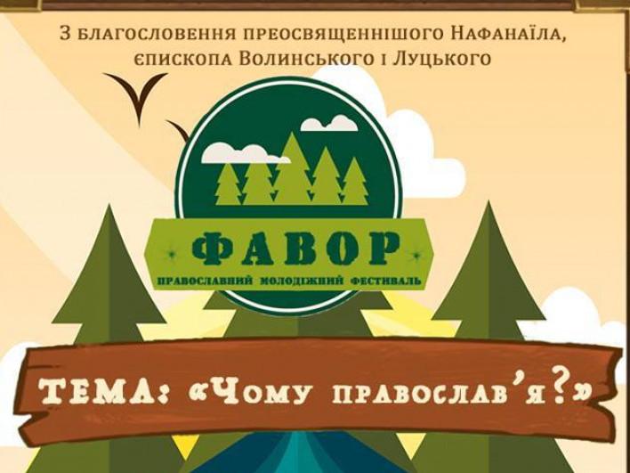 Православний молодіжний фестиваль