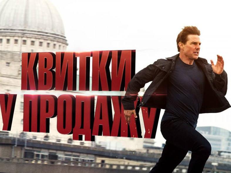 У Луцьку перед прем'єрою покажуть «Місія неможлива: Фолаут»