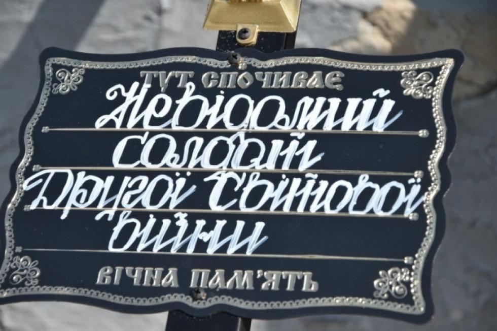 Табличка на могилі невідомого солдата