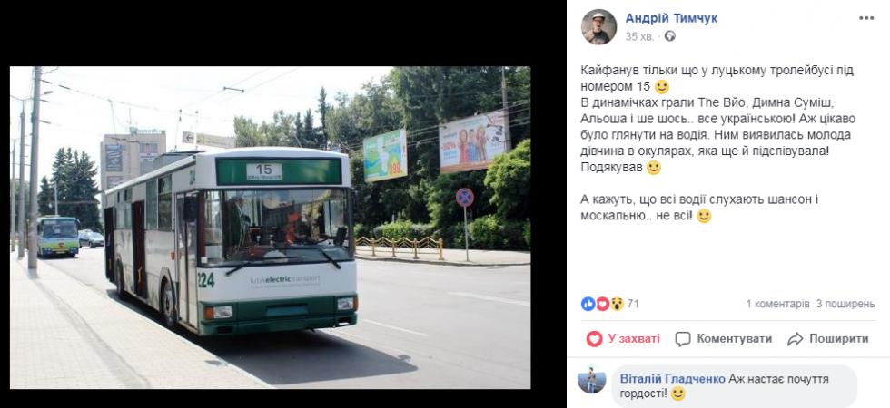 Допис Андрія Тимчука