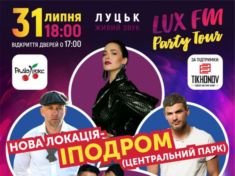 Lux FM PartyTour проведуть у парку