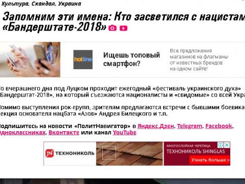 Російське ЗМІ про Бандерштат