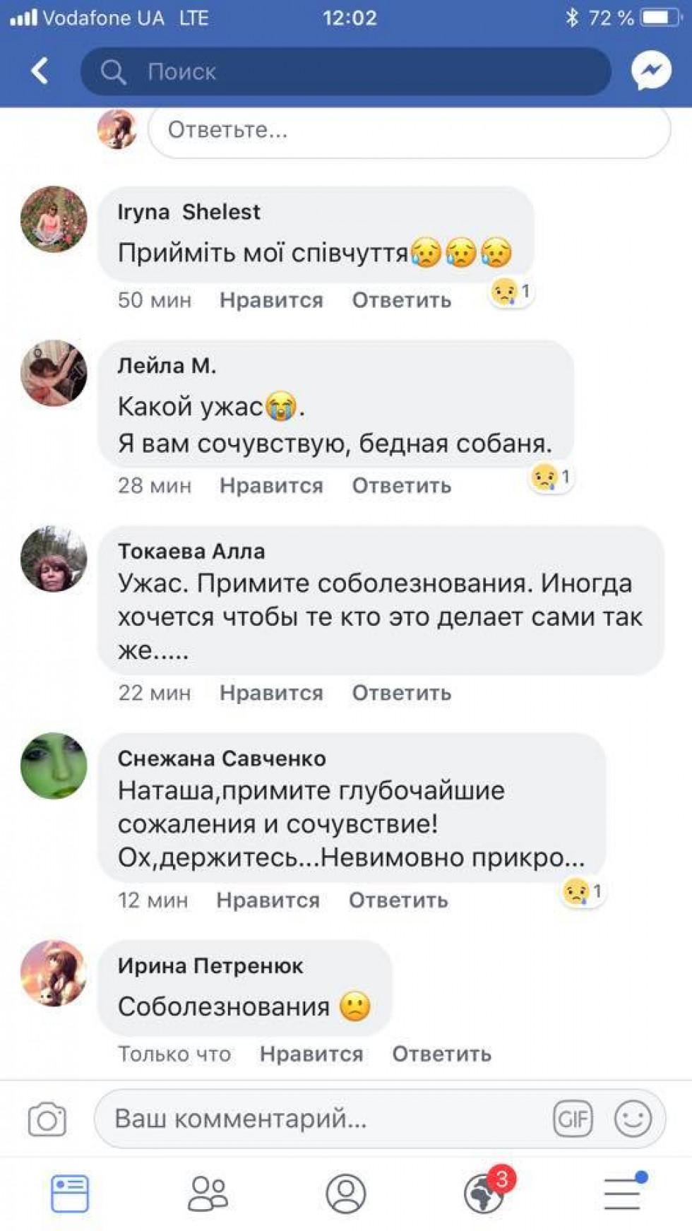 Коментарі користувачів соцмережі