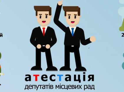 Атестація депутатів місцевих рад