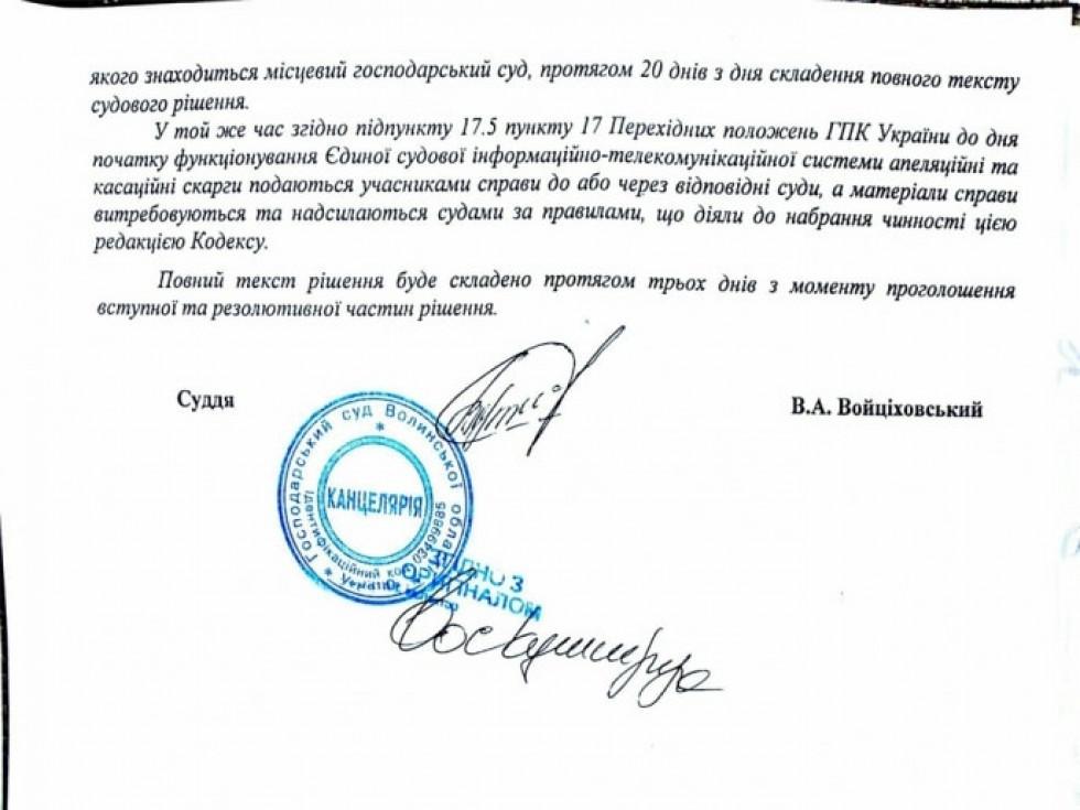 Фото документу