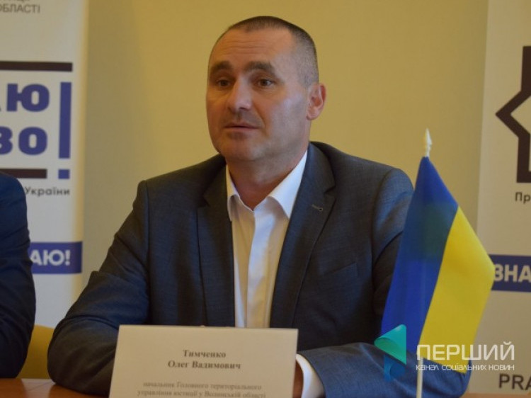 Керівник регіонального управління юстиції Олег Тимченко