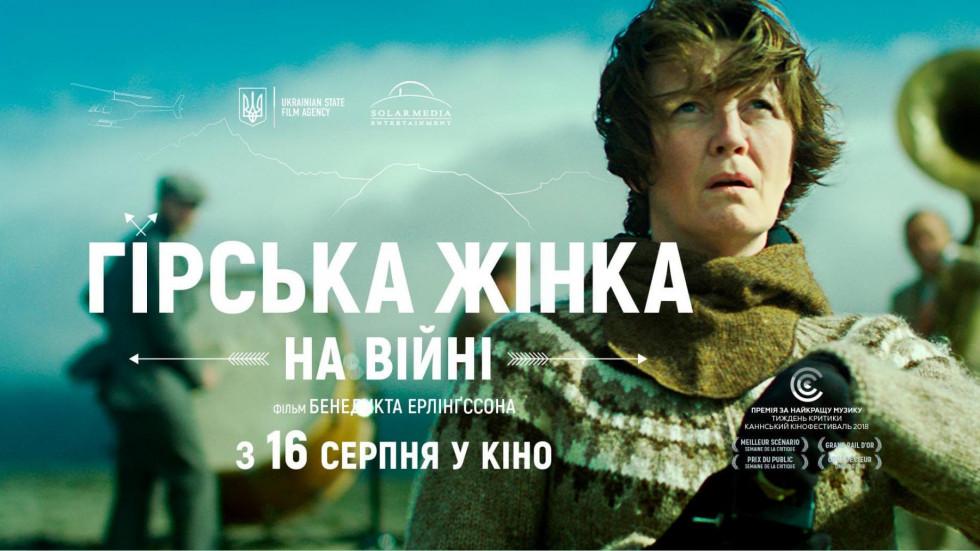 Гірська жінка на війні