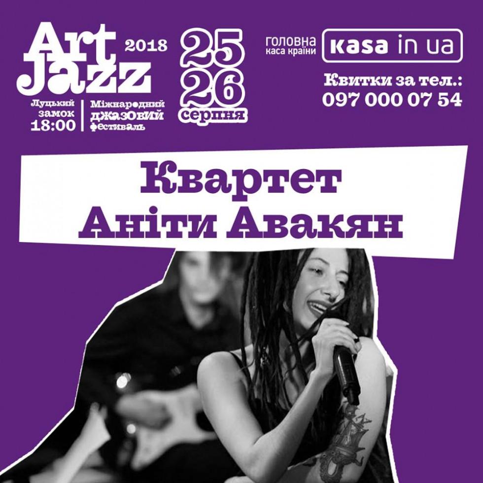 Насолодитися чудовим виконанням та музикою «Квартету Аніти Авакян» можна буде 26 серпня з 19:10