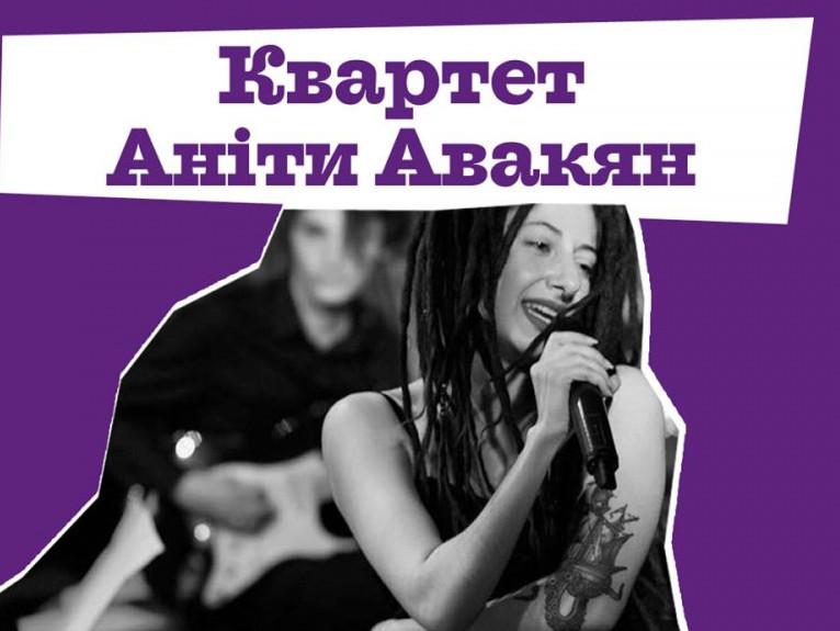 Лучан кличуть послухати гурт «Квартет Аніти Авакян»
