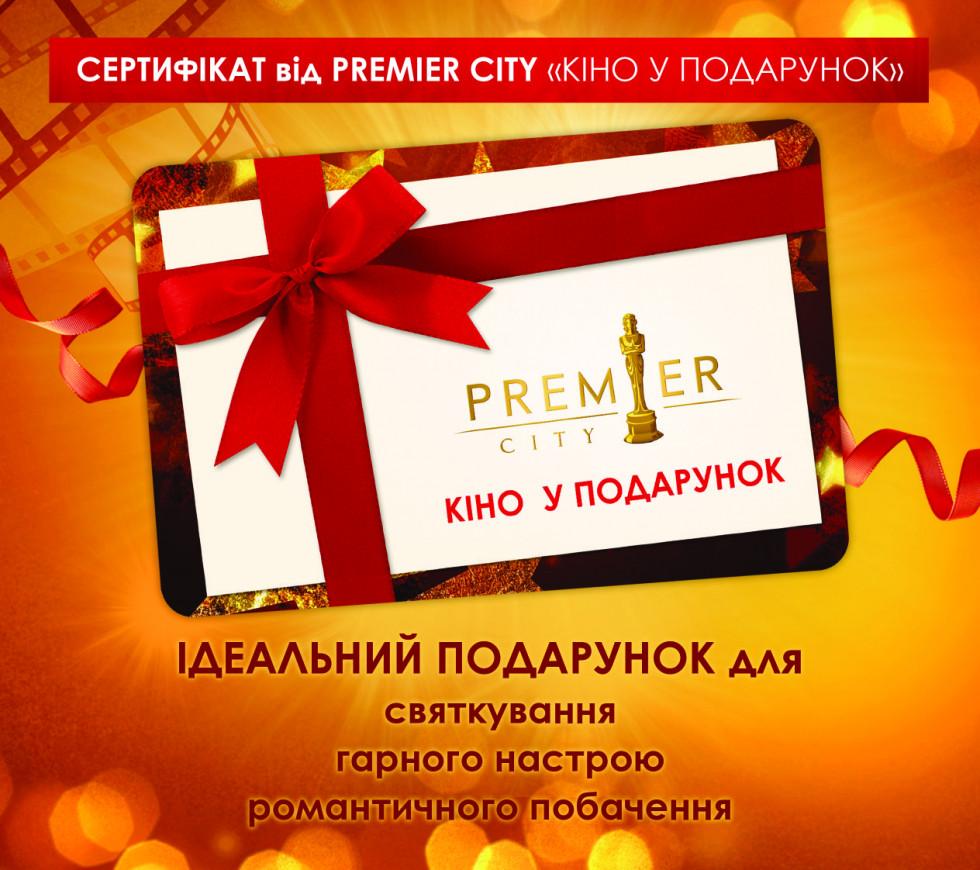 Чекаємо Вас у кінотеатрі «Premier City», що у ТРЦ «ПортCity»!