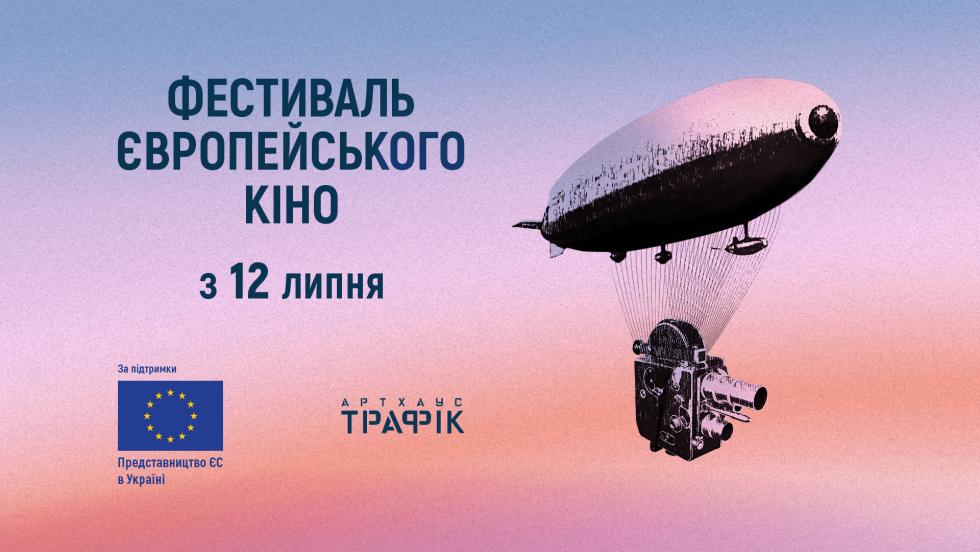 Фестиваль європейського кіно