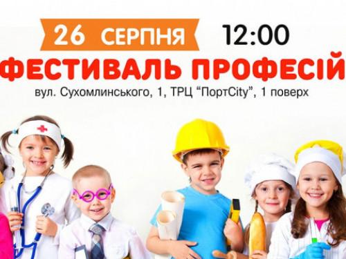 «Фестиваль професій»