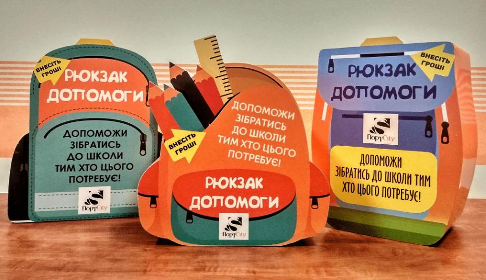 «Рюкзак допомоги»