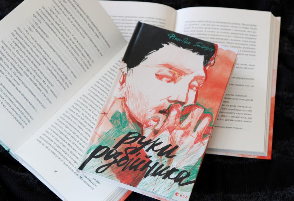 Підлітковий роман німецького автора Фінна-Оле Гайнріха «Руки розбійника»