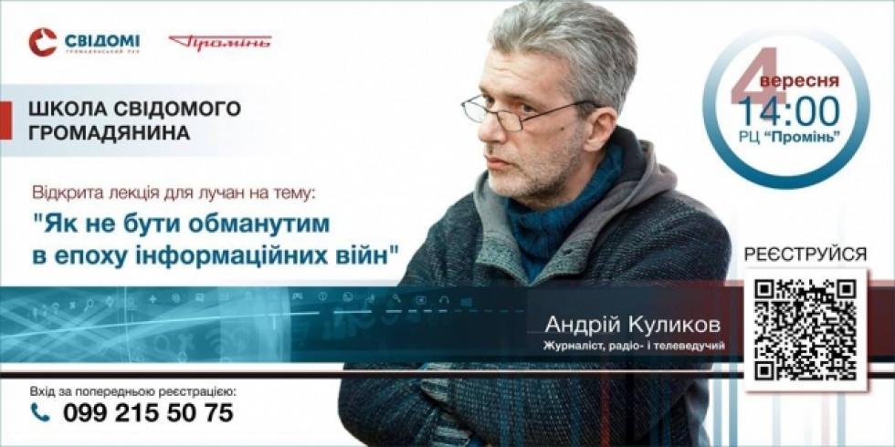 Mедіаексперт Андрій Куликов