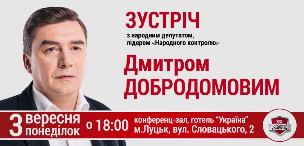 Дмитро Добродомов приїде до Луцька