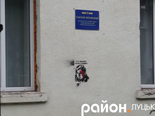 У Луцьку з'явилися трафарети «Хто замовив Катю Гандзюк»