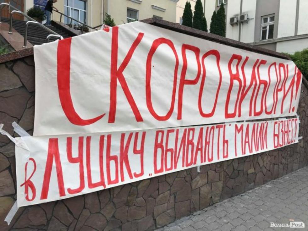 Плакат біля міськради