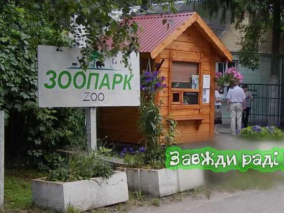 Запрошують на гостину до зоопарку