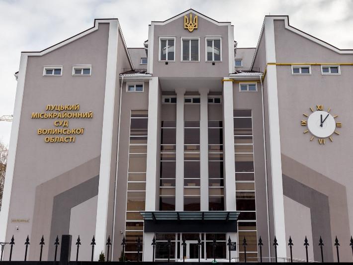 Луцький міськрайонний суд