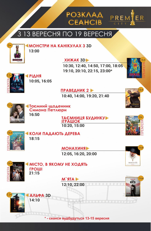 Розклад показу прем'єр фільмів