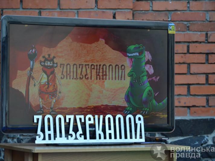 Третій фестиваль анімації«Задзеркалля-2018»