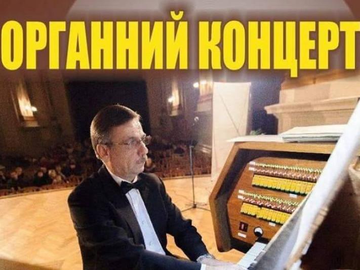 Органний концерт у Луцьку