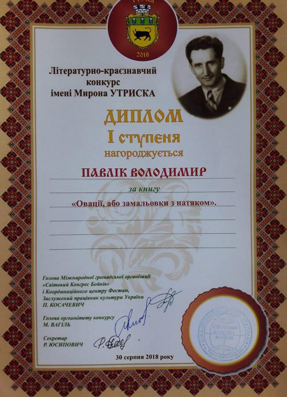 Нагорода Володимира Павліка