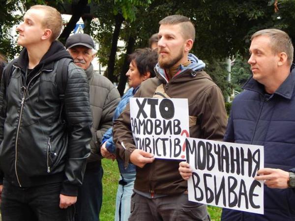Акція на підтримку постраждалих активістів