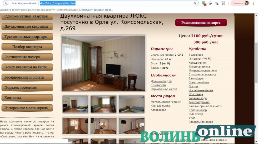 Російський сайт