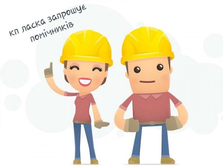 КП«Ласка» шукає волонтерів
