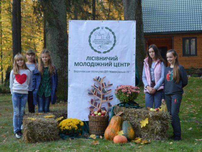 Діти в Лісівчничому молодіжному центрі