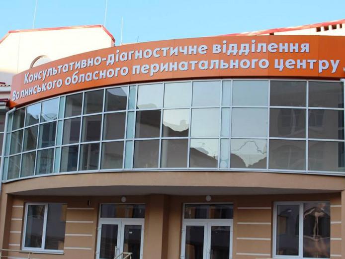 Луцький перинаталльний центр