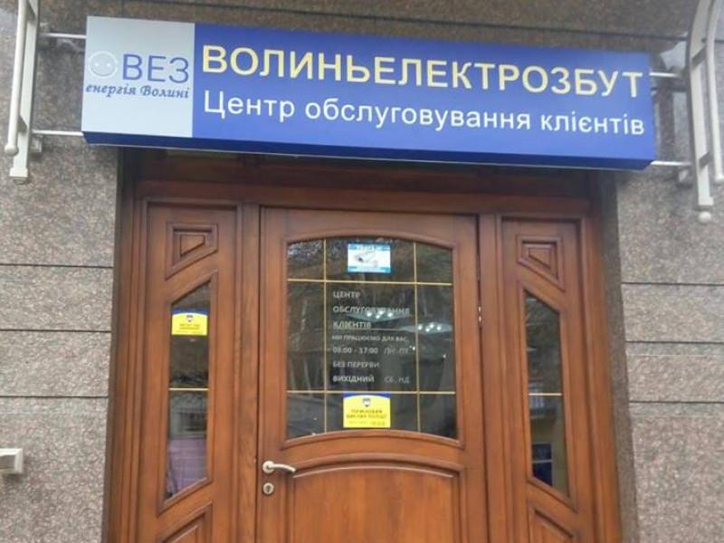 Центр обслуговування клієнтів ТОВ «Волиньелектрозбут»