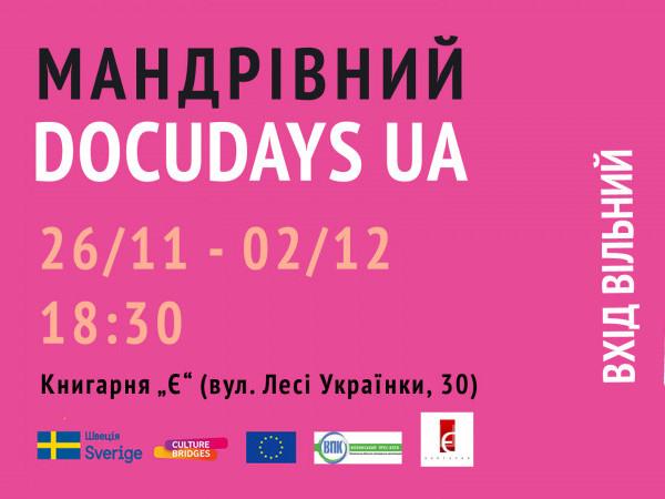 ХV Мандрівний Міжнародний фестиваль документального кіно про права людини Docudays UA
