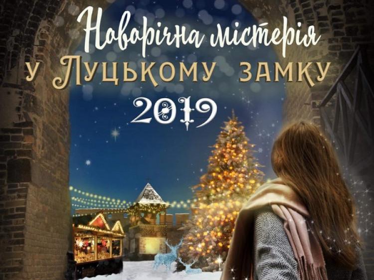 Новий рік у Луцькому замку