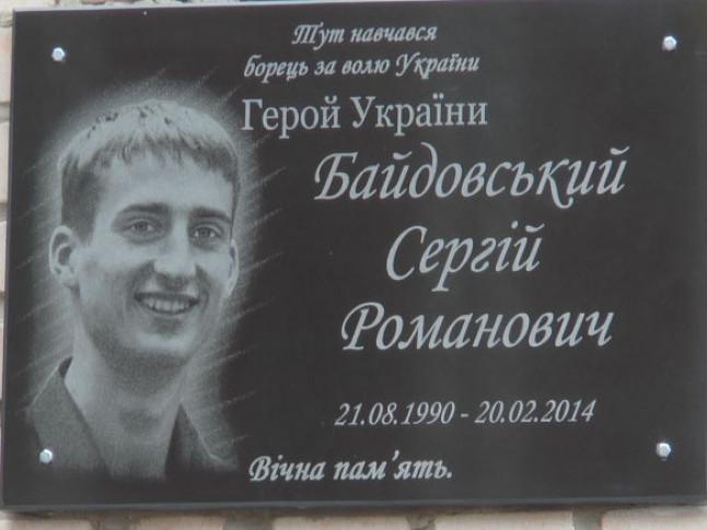 Пам'ятна дошка Сергію Байдовському у Нововолинську