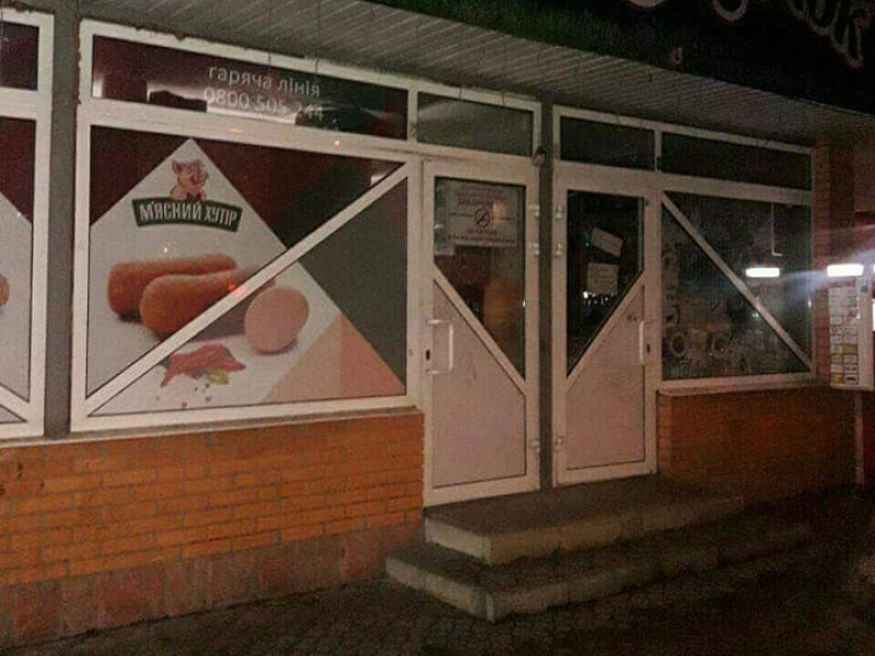 магазин на проспекті Грушевського