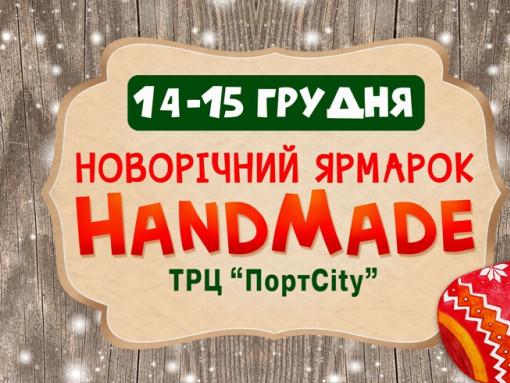ярмарок триватиме 14-15 грудня